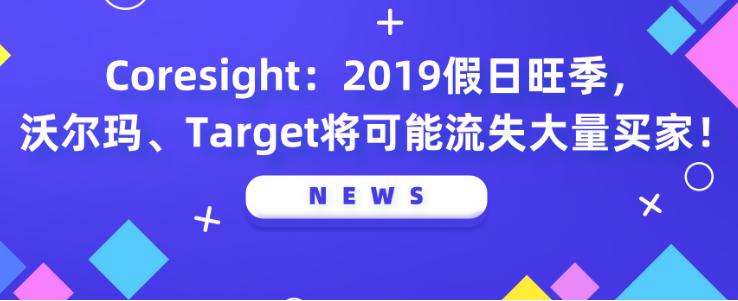 Coresight:2019假日旺季,沃尔玛、Target将可能流失大量买家!