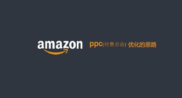 亚马逊站内PPC广告如何选出热搜词与转化词