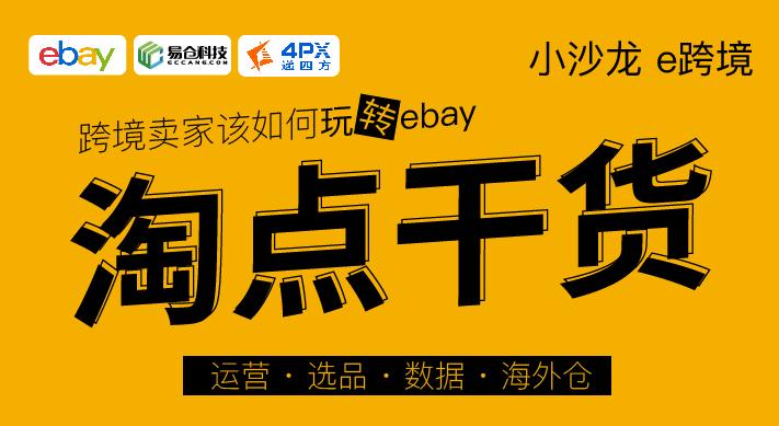 淘点干货 | 跨境卖家该如何玩转ebay