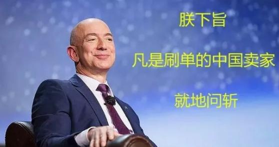 解密近期亚马逊强开账号,系统BUG大曝光!