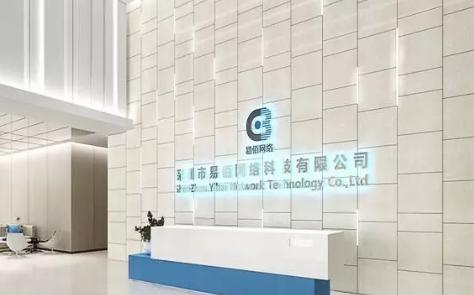 店铺数超700 承担更高难度业绩对赌 易佰网络拟按16.82亿估值接受并购