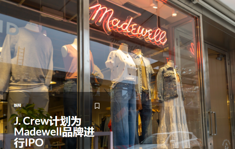J. Crew计划为Madewell品牌进行IPO