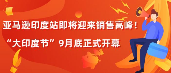 """亚马逊印度站即将迎来销售高峰!""""大印度节""""9月底正式开幕"""