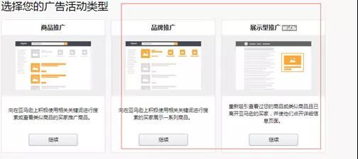 亚马逊商品推广之亚马逊AI广告