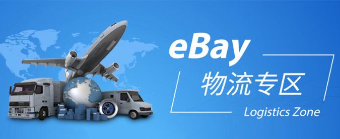 ebay推出新的国际运输选项