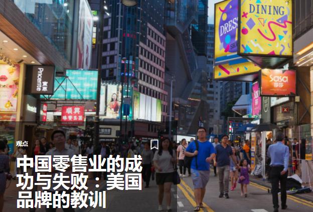 中国零售业的成功与失败:美国品牌的教训