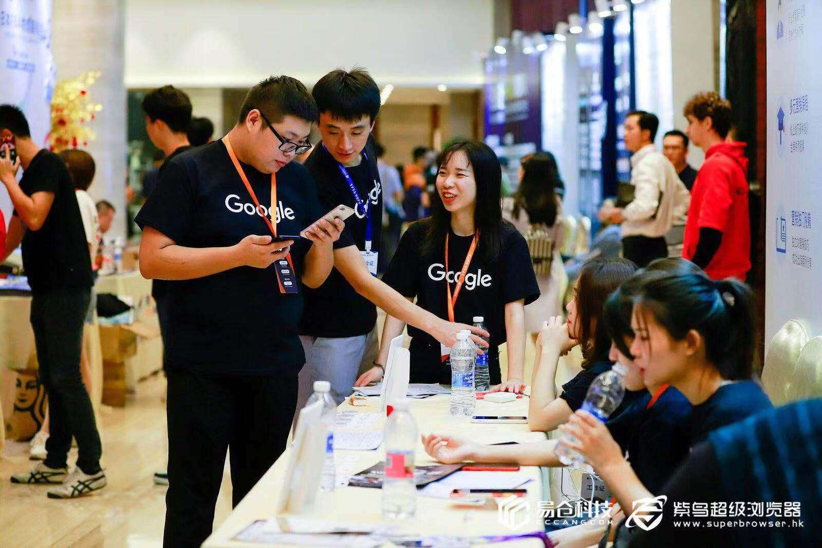 第二届跨境电商科技大会