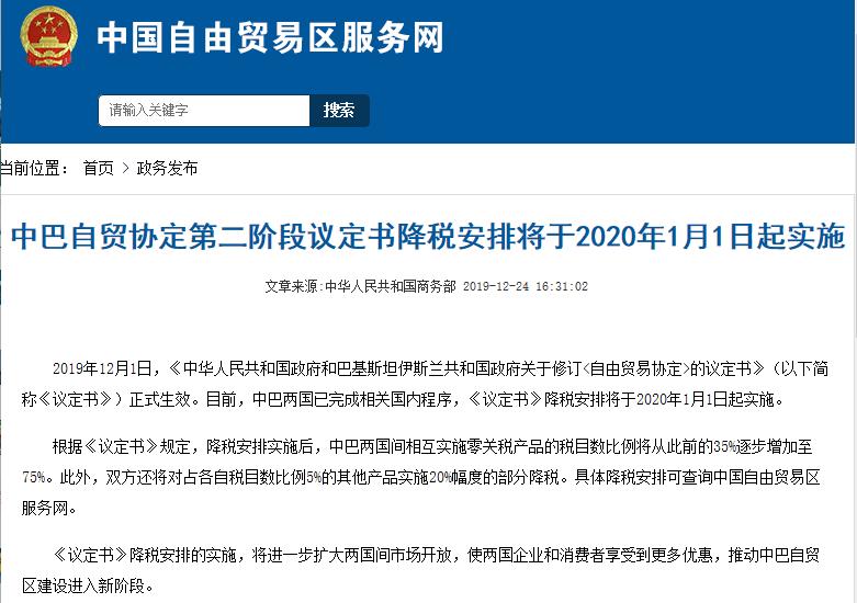 2020年1月1日起,中巴两国75%的产品将实施零关税
