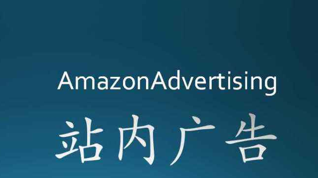 亚马逊广告优化三部曲:从流量到销量离不开这番解读和调整