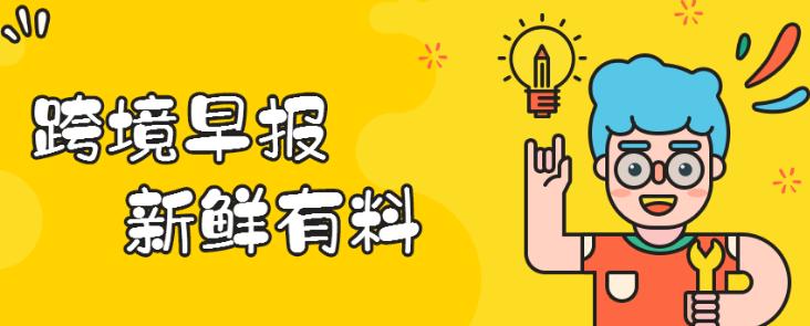 跨境早报|亚马逊多个站点受限商品规则更新!Shopify上线卖家运营神器!