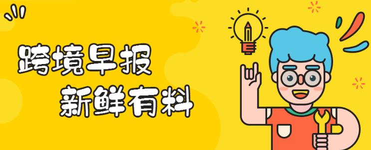 跨境早报|中美第一阶段经贸协议要签了!eBay禁售孔明灯