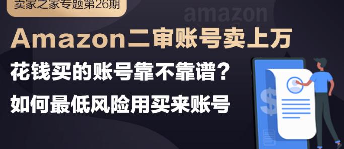 亚马逊二审账号卖上万!花钱买安全吗?如何减少买账号的风险!