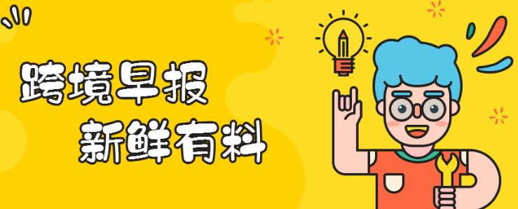 跨境早报|又一爆款玩具开始维权!Shopee公布2020春节热搜词!