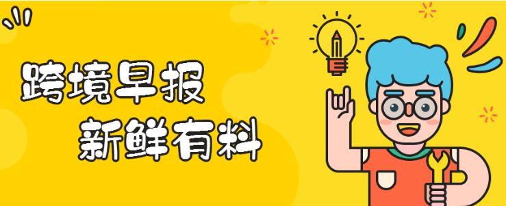 跨境早报|亚马逊物流轻小商品计划更新!又有中国卖家因侵权遭起诉?