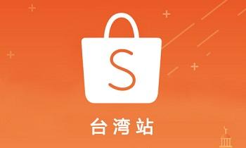 Shopee首站入驻:台湾站2021近期重点类目发布