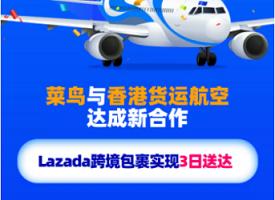 菜鸟与香港货运航空达成新合作,Lazada跨境包裹实现3日送达