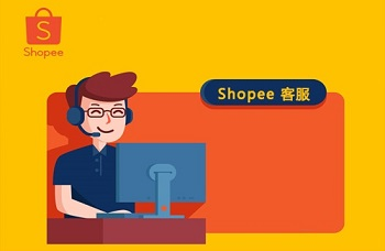 Shopee客户服务:情期间最佳聊聊回应范本