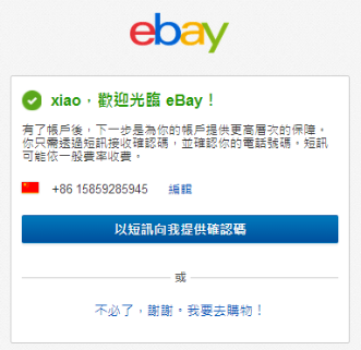 eBay英国站注册流程
