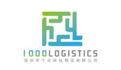 深圳市千合科技物流有限公司