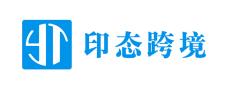 深圳印态跨境电子商务有限公司