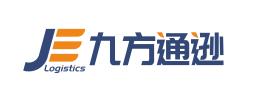 深圳市九方通逊电商物流有限公司