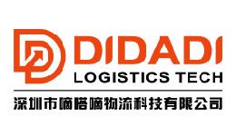 深圳市嘀嗒嘀物流科技有限公司