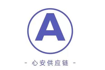 深圳市心安供应链有限公司