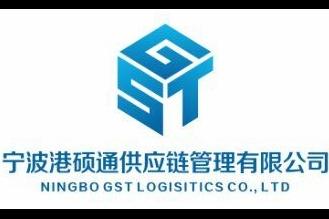 宁波港硕通供应链管理有限公司