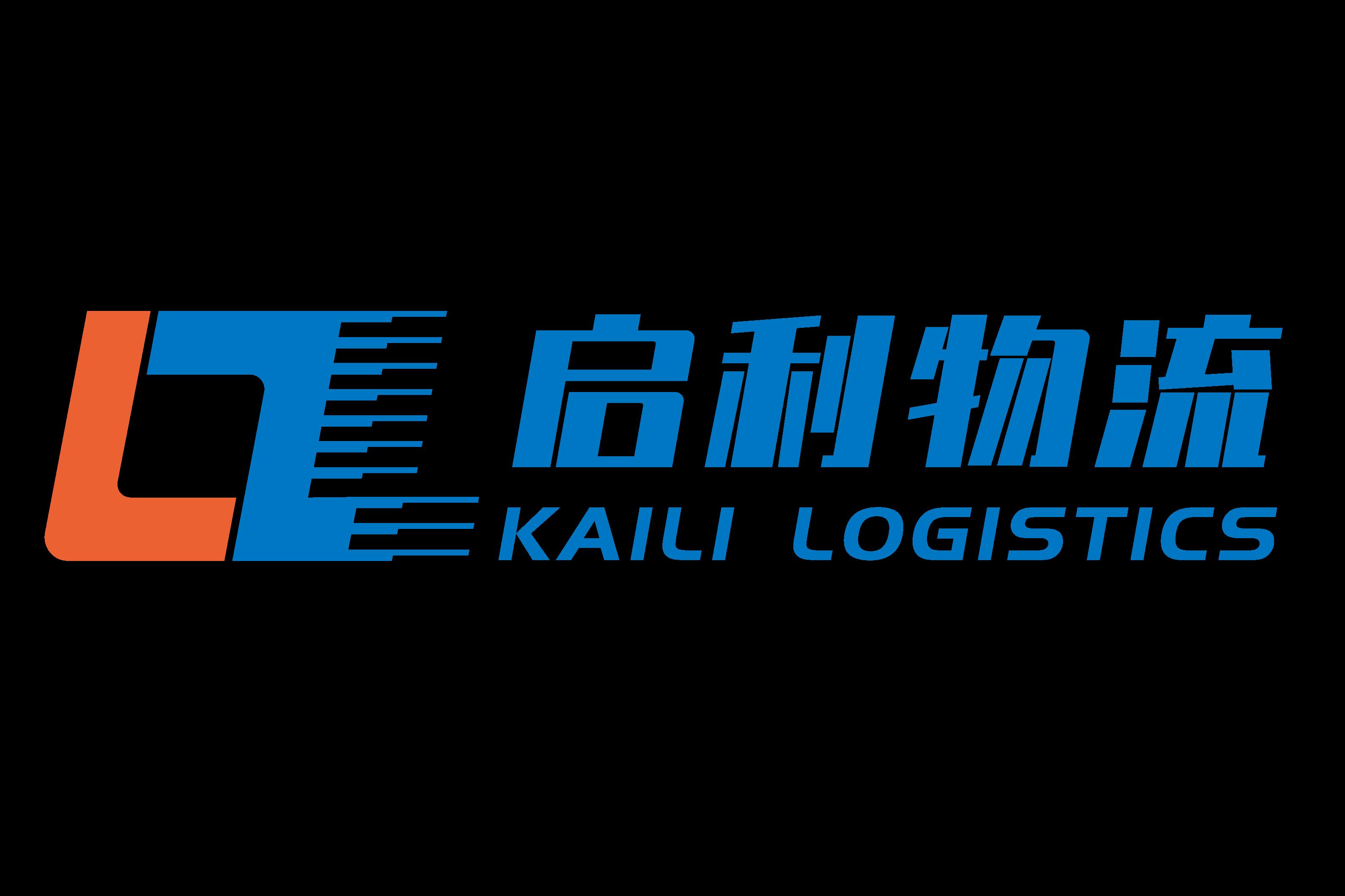 启利科技物流(深圳)有限公司