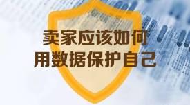 卖家应该如何用数据保护自己?