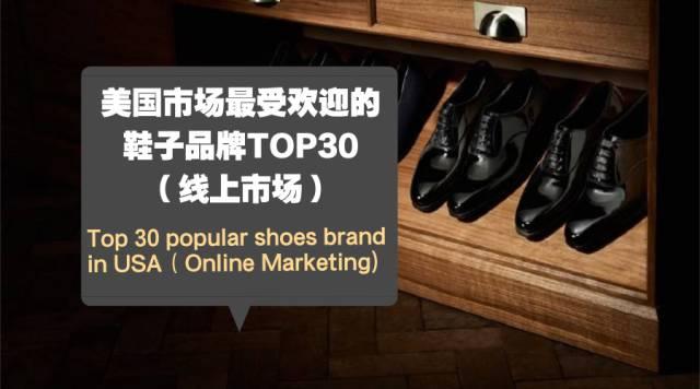 美国市场最受欢迎的鞋子品牌TOP30(线上市场)