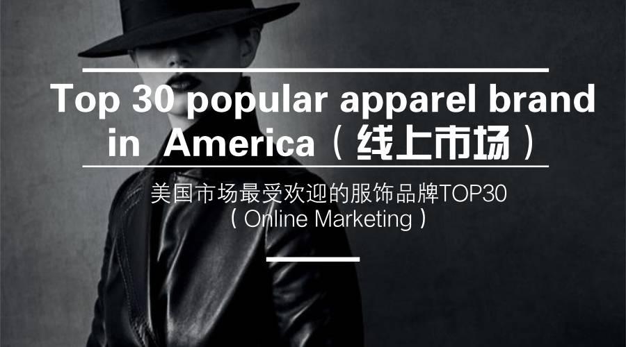 美国市场最受欢迎的服饰品牌TOP30(线上市场)