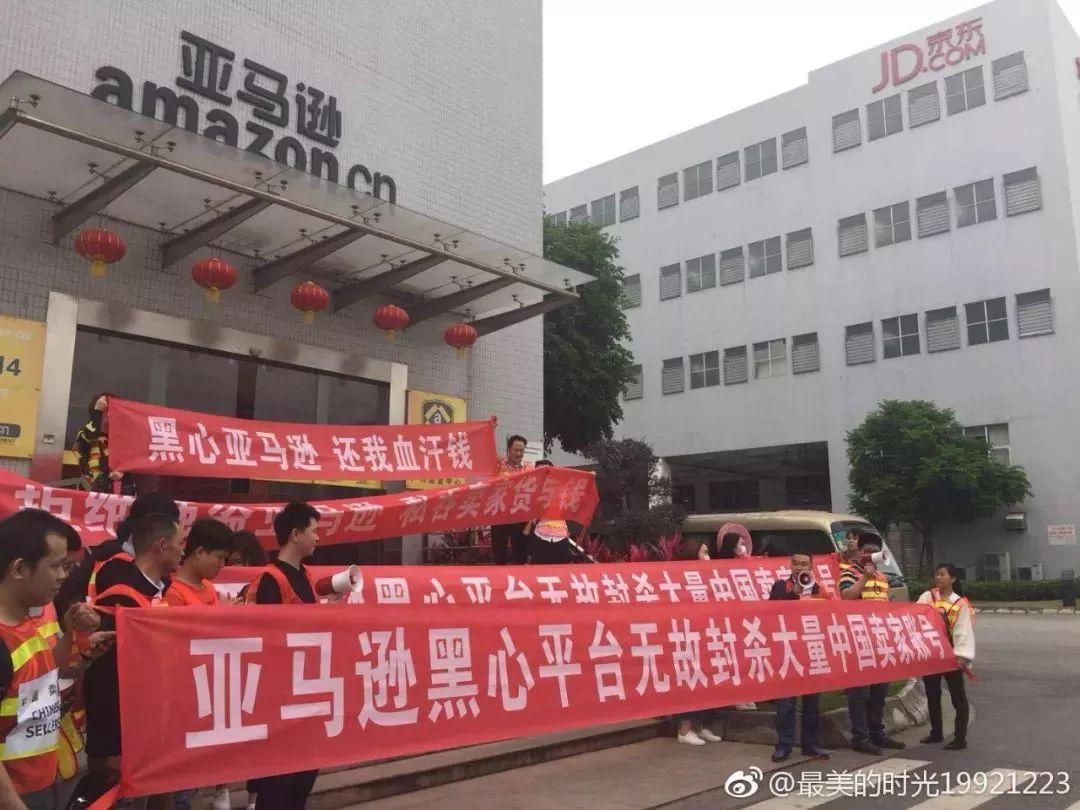 小白解读 #2.14 亚马逊黑心平台无故封杀大量中国卖家账号#事件