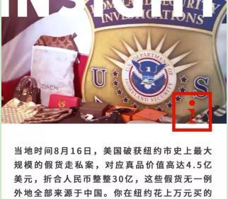 美国宣称,查获超600万美元来自中国的假冒产品!