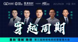 【参会指南】2021年第三届跨境电商经营管理大会
