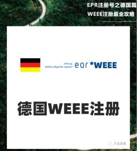 EPR注册号之德国篇WEEE注册最全攻略