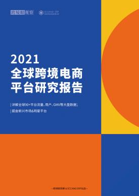 《2021年全球跨境电商平台研究报告》掘金全球90+平台!