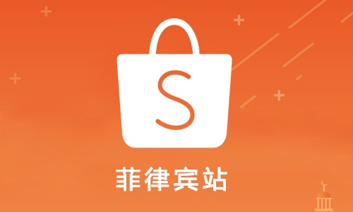 Shopee菲律宾站近期畅销产品有哪些?