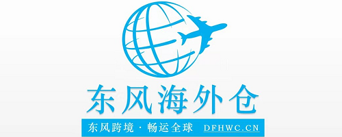 深圳市未半国际货运代理有限公司
