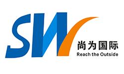 深圳市尚为国际供应链管理有限公司