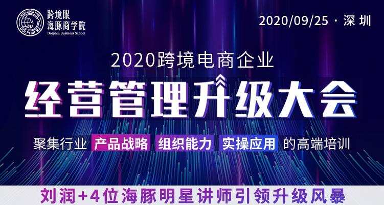 2020跨境电商企业经营管理升级大会