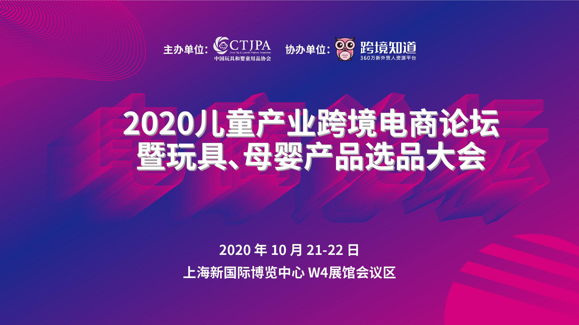 2020儿童产业跨境电商论坛暨玩具、母婴产品选品大会