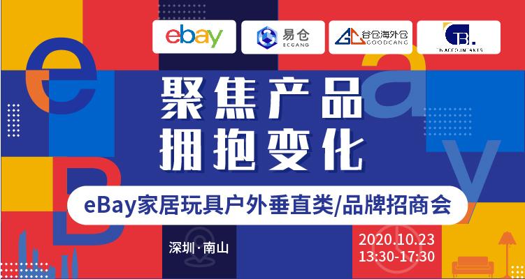 聚焦产品 拥抱变化丨eBay家居玩具户外垂直类/品牌招商会
