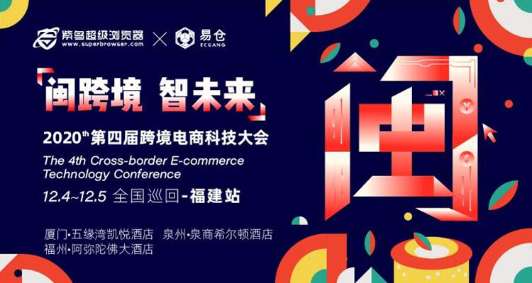 闽跨境  智未来丨2020第四届跨境电商科技大会
