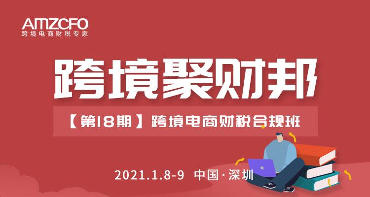 跨境聚财邦【第18期】:跨境电商财税合规课程