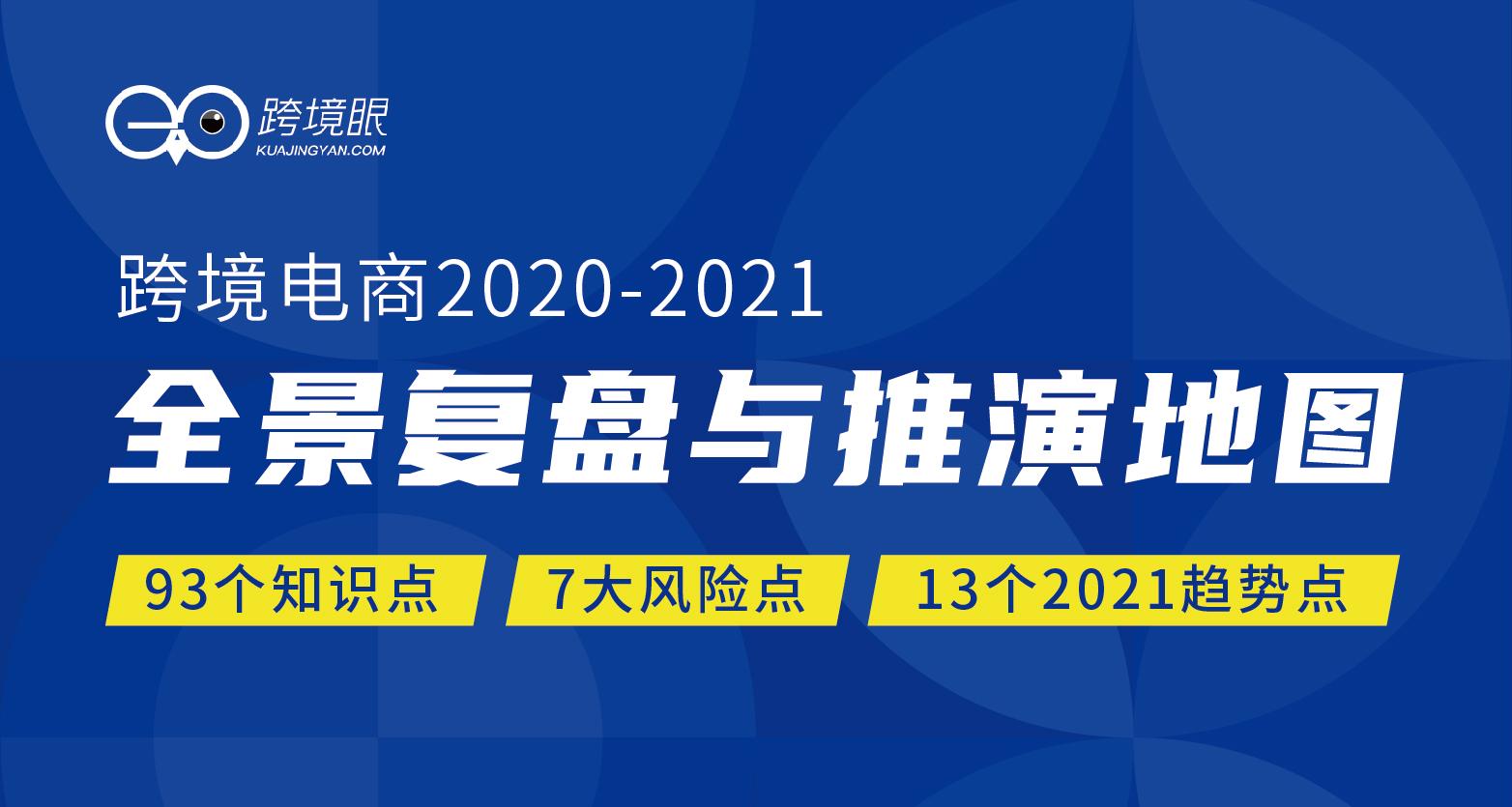 首发!跨境电商2020-2021全景复盘与推演地图