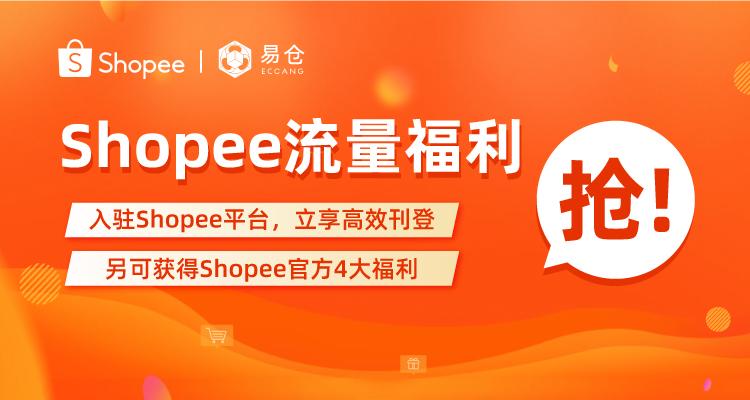 抢!流量福利大放送 | 入驻Shopee平台,立享高效刊登
