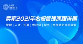 跨境电商  |  卖家2021年必修管理课程排期