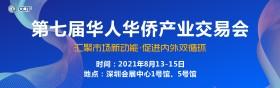 第七届华人华侨产业交易会