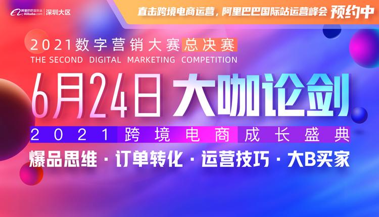 【大咖论剑】2021跨境电商成长盛典